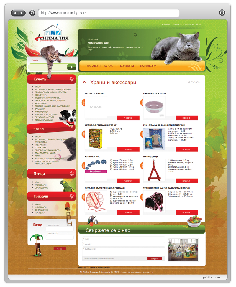 Animalia - products