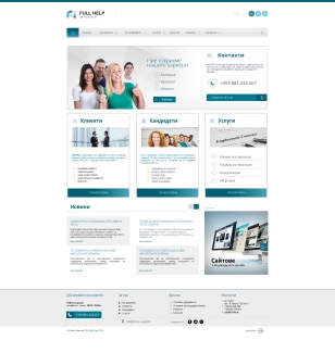 Full Help / Web design & development for temporary employment agency