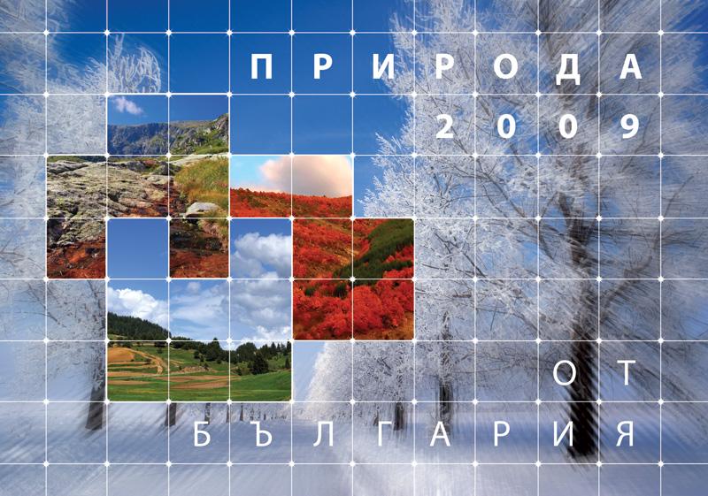 Calendar Nature 2009 - Maksoft.Net