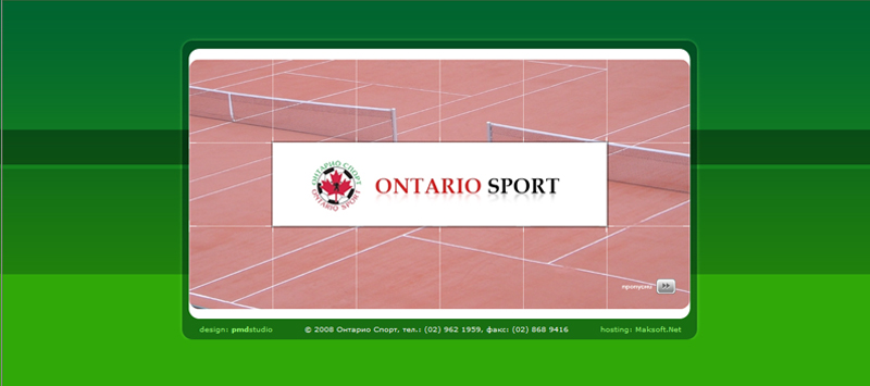 Ontario Sport flash intro