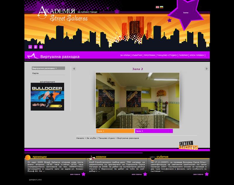 StreetSalseros virtual room